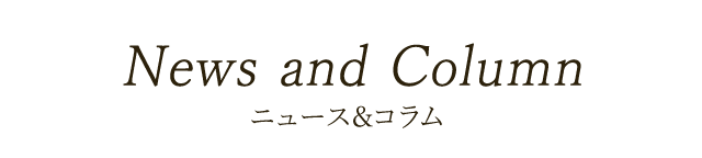 News and Column ニュース&コラム