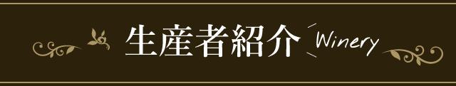 生産者紹介 Winery